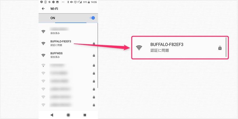 Wi-Fi 「認証に問題」が表示される