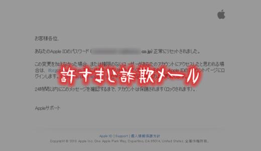 詐欺メール「あなたの Apple ID はロックされています」の見分け方と対処方法