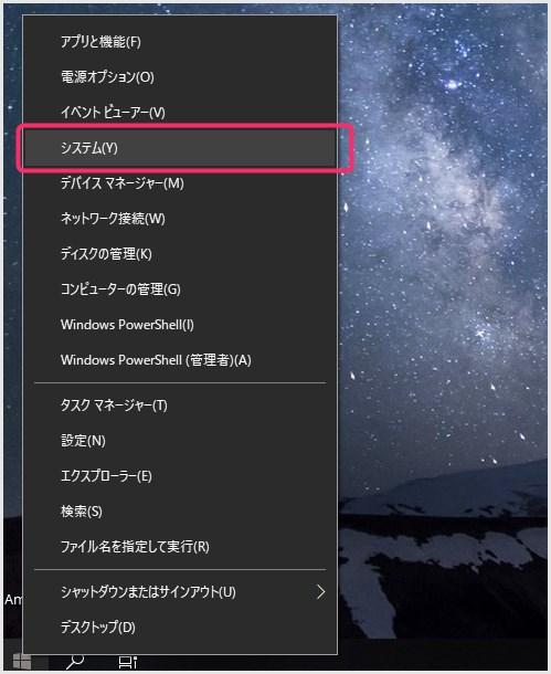 自分の Windows 10 パソコンの性能情報を確認する手順