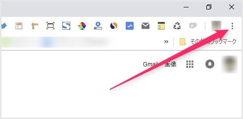 Chrome のバージョン情報確認手順