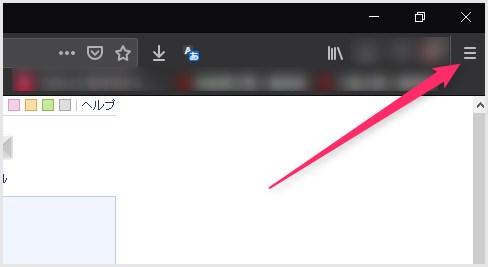 Firefox のバージョン情報確認手順