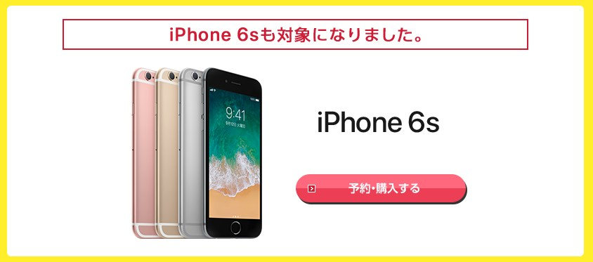 iPhone を安く使いたい方必見!docomo with に iPhone 6s が追加されました