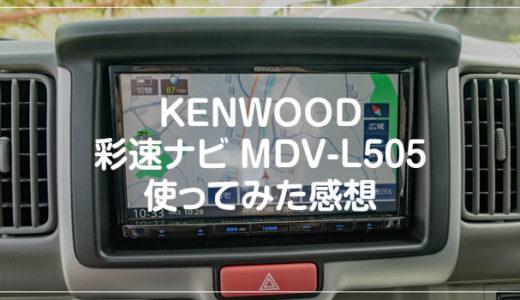 KENWOOD彩速カーナビ「MDV-L505」を実際に使ってみた感想