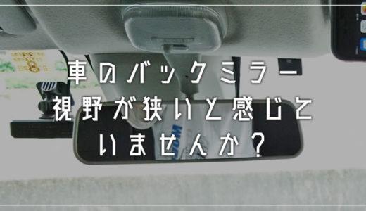 軽自動車バックミラーの視界が狭い!広くならない?を解消する素敵アイテム
