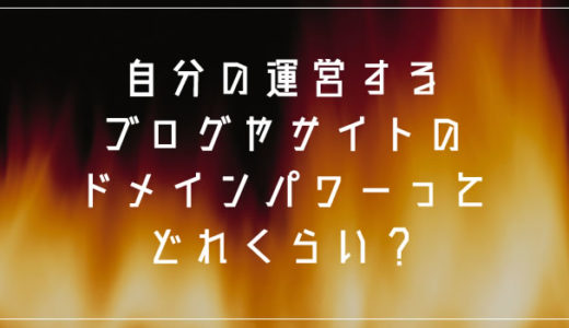自分や他人のブログやサイトが日本で何位くらいか簡単に調べられるサービスを紹介します