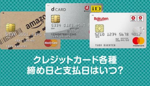 楽天カード・dカード・Amazon Mastercardクラシックの締め日と支払日はいつ?