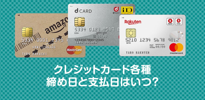 Amazon Mastercardクラシック・楽天カード・dカードの締め日と支払日はいつ?