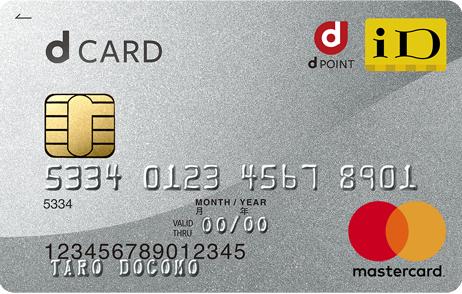 dカードの締め日と支払日