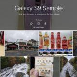 Galaxy S9 カメラ撮影写真サンプル