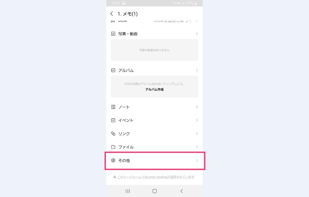 Android 端末はホームにLINEトークのショートカットが置ける02