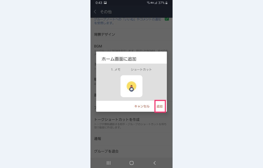 Android 端末はホームにLINEトークのショートカットが置ける04