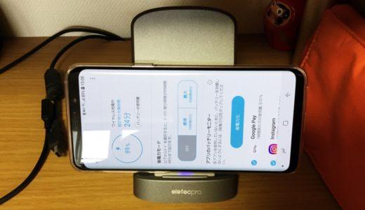 Galaxy S9 に機種変更したので「おくだけ充電(Qi)」を導入したら便利すぎた件