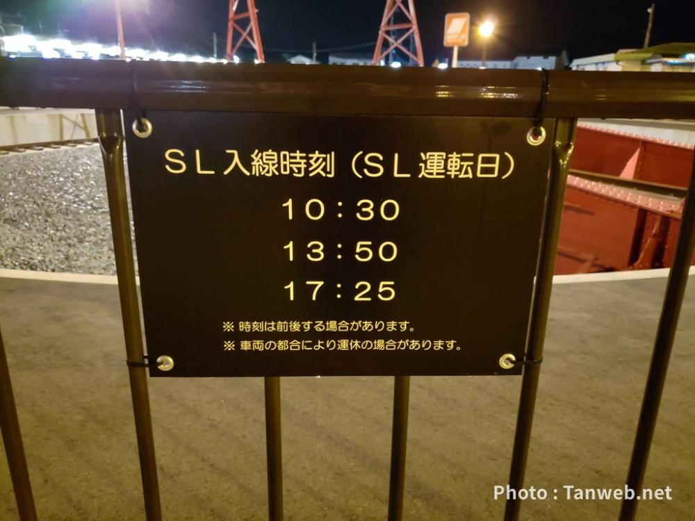 鬼怒川温泉駅 SL 運行日