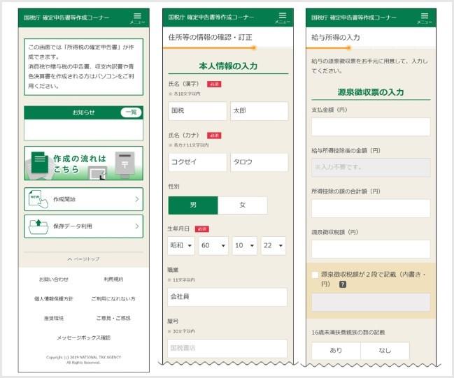 e-tax 確定申告スマホ画面