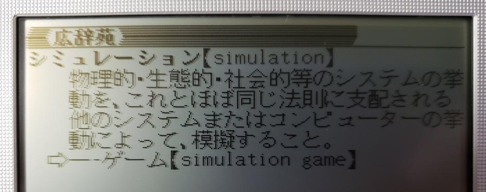 間違えやすいカタカナ語「シミュレーション」