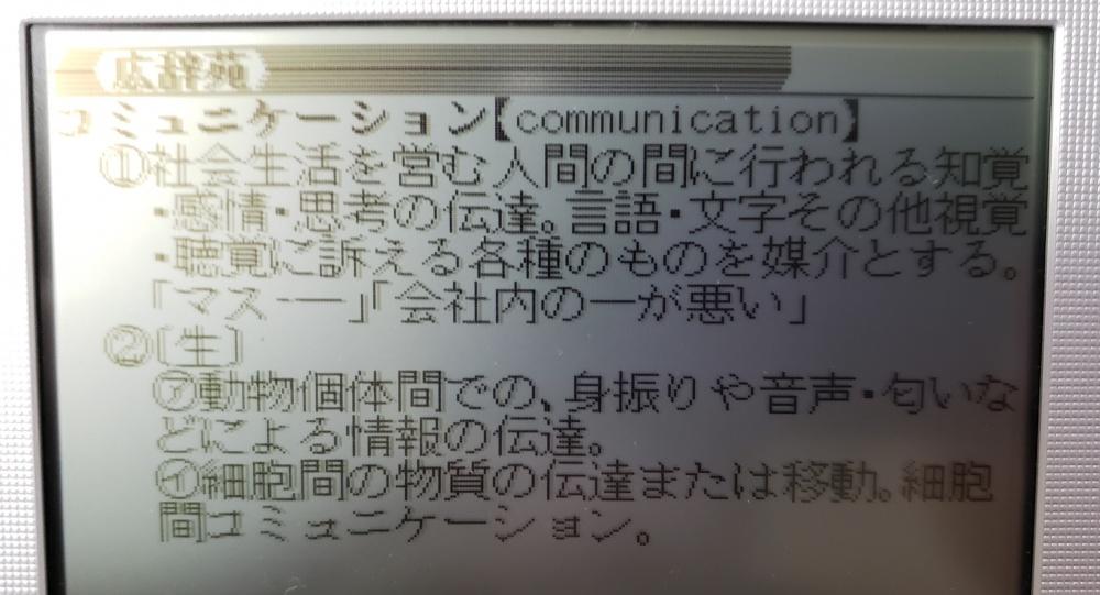 間違えやすいカタカナ語「コミュニケーション」