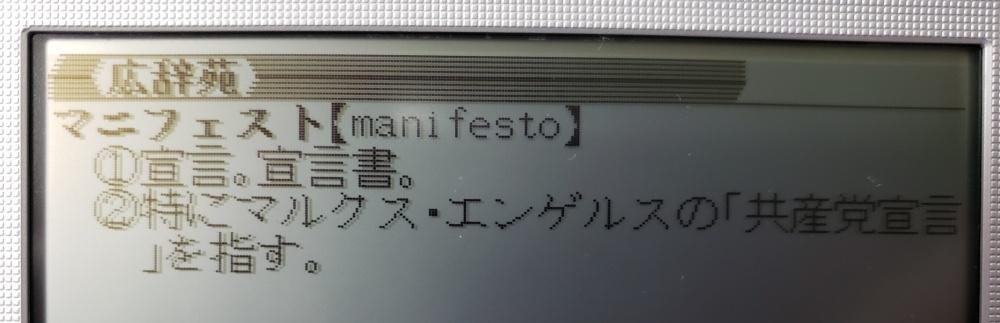 間違えやすいカタカナ語「マニフェスト」
