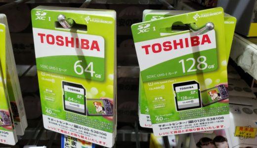 SDカード(microSD)は家電店で買うのはNG!ネットショップで買うほうが断然オトクな理由を紹介