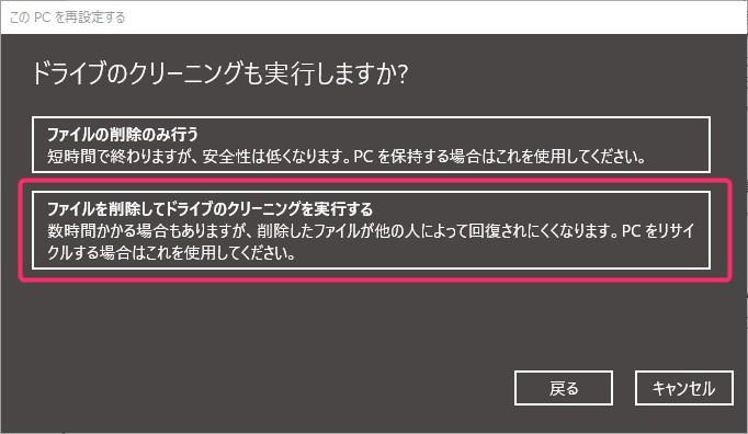 Windows 10 は簡単にOS初期化(工場出荷状態)できます!やり方を紹介