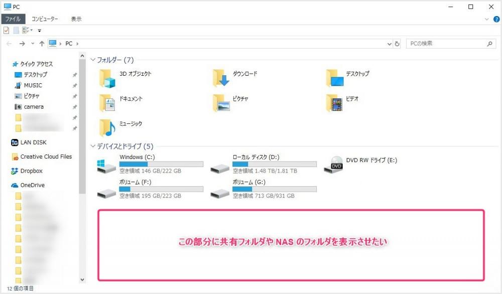 WindowsのPCフォルダに共有フォルダやNASのフォルダを表示させたい!
