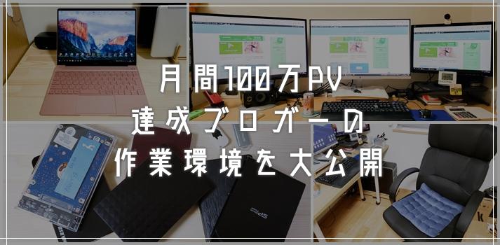 きっとお約束!月間100万PV達成ブロガーのブログ作業環境を大公開!!