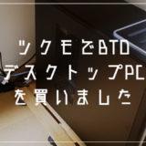 TSUKUMOでBTOパソコン買いました