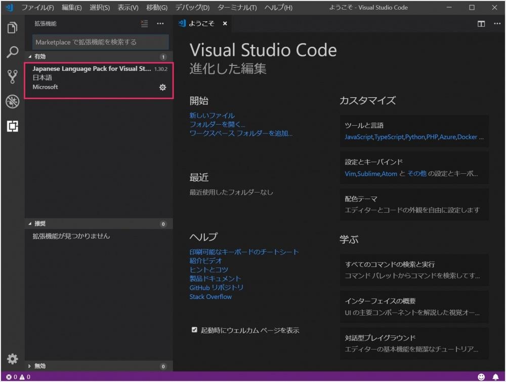 軽くて便利なコードエディタ「Visual Studio Code」の日本語化手順を紹介します