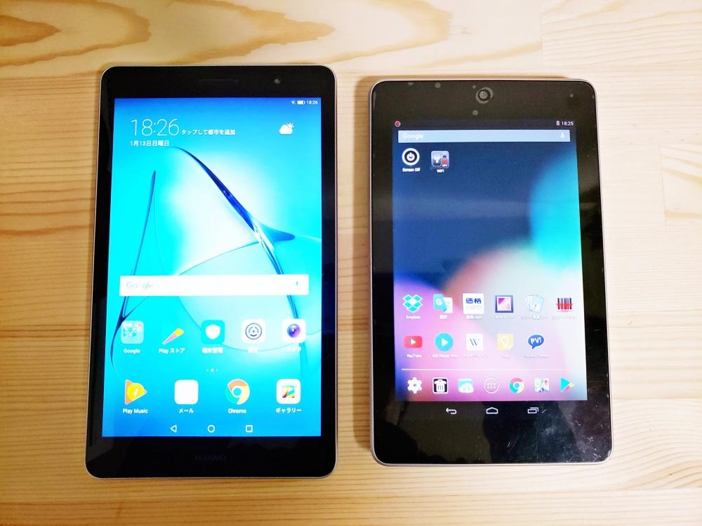 MediaPad T3 8 と Nexus 7 を比べる(7インチと8インチ比較)