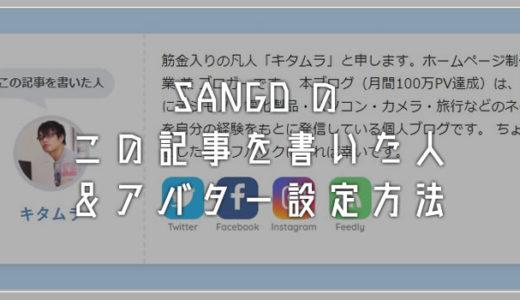 SANGO「この記事を書いた人」の設定方法と簡単なアバター表示方法