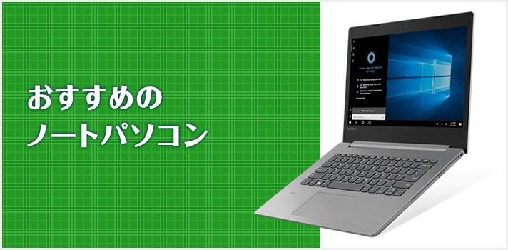 おすすめのノートパソコン