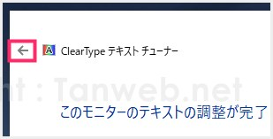 Clear Type テキストの調整手順