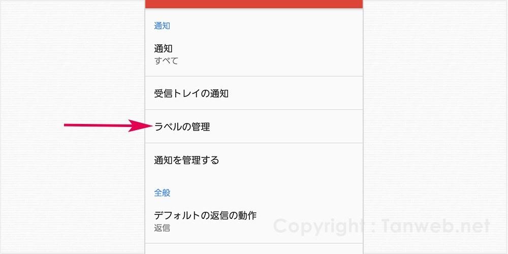 Gmailが同じメールを1度に複数回通知するのを解消する手順