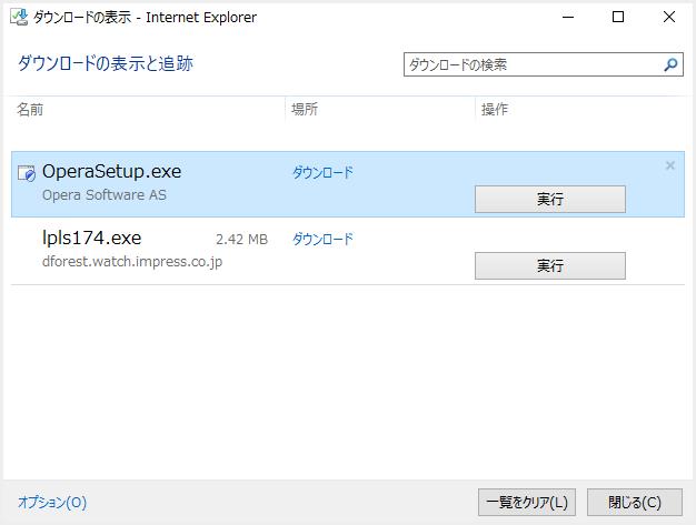 Internet Explorer 11 のダウンロード履歴確認方法
