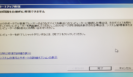 スタートアップ修復「この問題を自動的に修復できません」の対処方法 – Windows