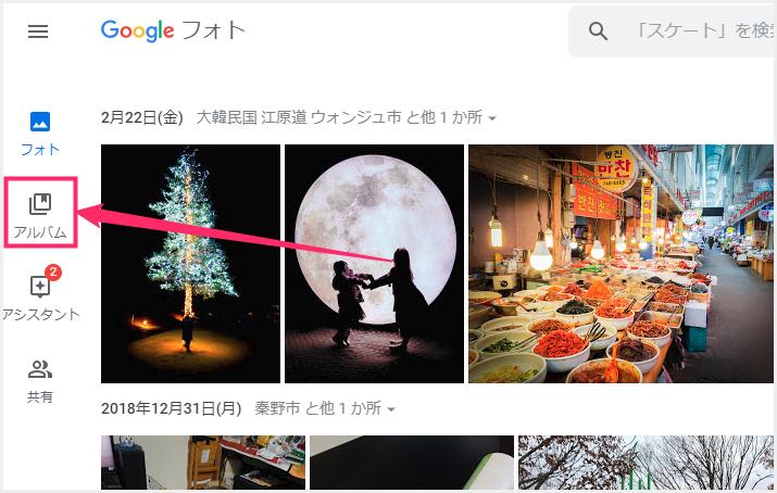 Google フォトに Instagram 用のアルバムを作る手順