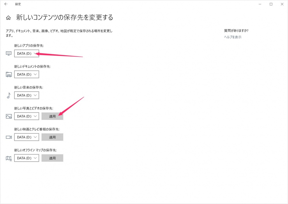 Windows 10 ドキュメントなどの保存先をCドライブから容量の余っているドライブへ変更する方法