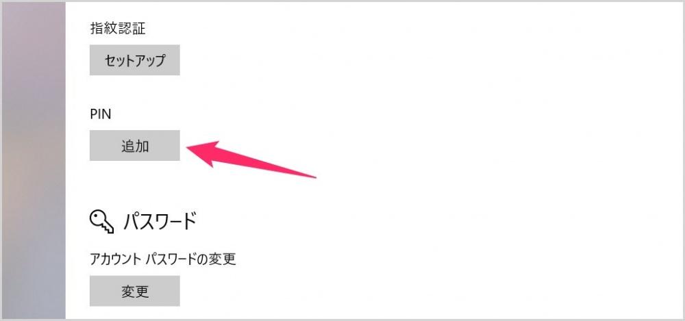 Windows 10 最初に設定させられる PIN を解除して、入力を求められないようにする手順