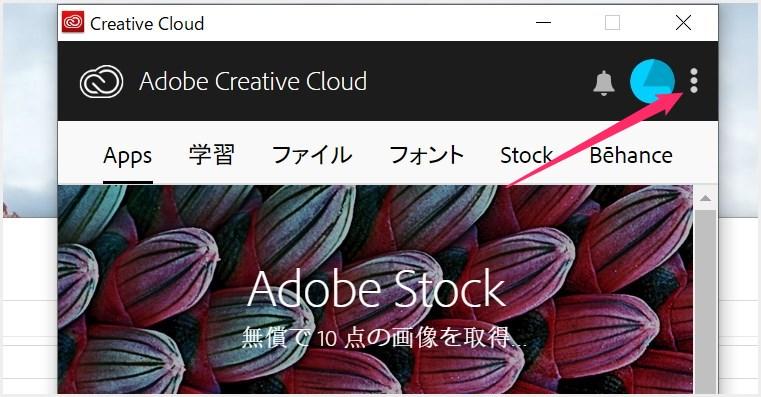 Creative Cloud Files の保存先を容量に余裕のあるドライブへ移動する方法