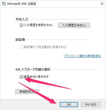 今回は「Windows 10 画面の真ん中に「あ・A」の文字が出るのが煩わしいので非表示にする方法」を紹介します。