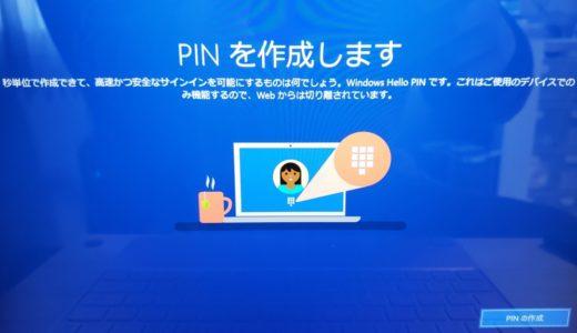 Windows 10 最初に設定させられる PIN を解除する方法