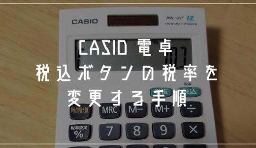 消費税が上がる!CASIO 電卓の税込みボタンの税率変更方法