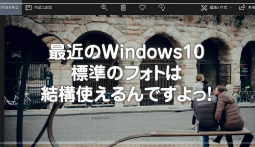 Windows 10 標準のフォト「マウスホイールで拡大縮小」するように設定できます!