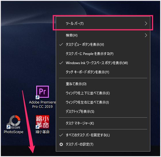Windows 10 ツールバーを使えるようにする手順