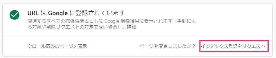 Google インデックス登録をする手順