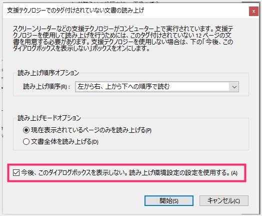 Adobe Reader / Acrobat Pro 読み上げ準備を回避する手順