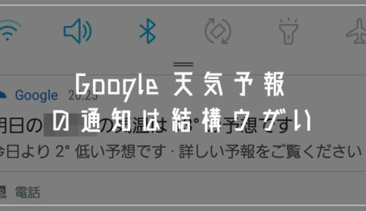 Android端末で毎回出るGoogle天気予報の通知を出ないようにする方法