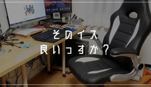 イスが壊れたので1万円のオフィスチェアを買いました!このイス良いっす!!