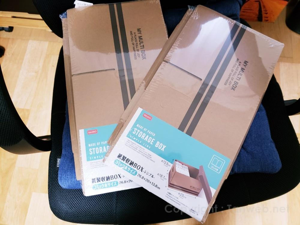 ダイソー紙製収納 BOX