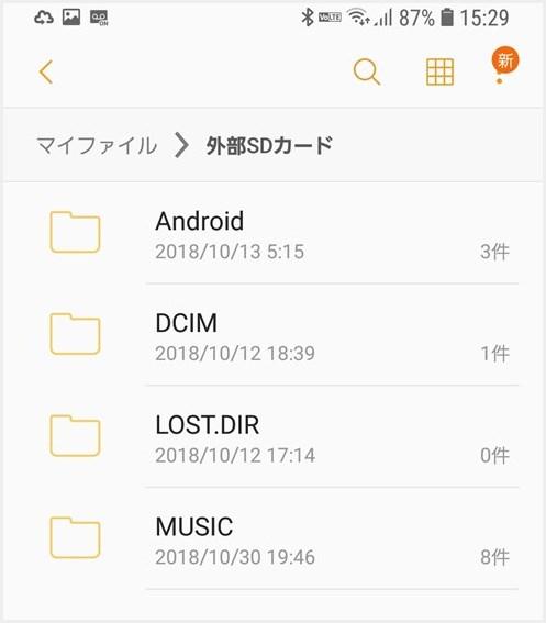 指定したOneDriveフォルダへ写真を自動振り分けしてくれるAndroid神アプリ「Autosync for OneDrive」