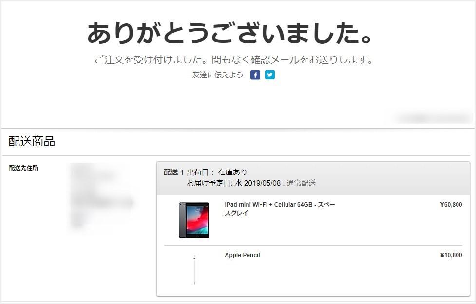 iPad mini をアップルペンシル付きで注文しました